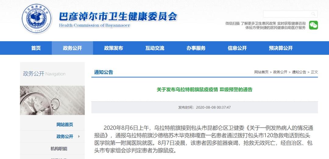 内蒙古又通报一例鼠疫死亡病例,7名密切接触者无异常情况