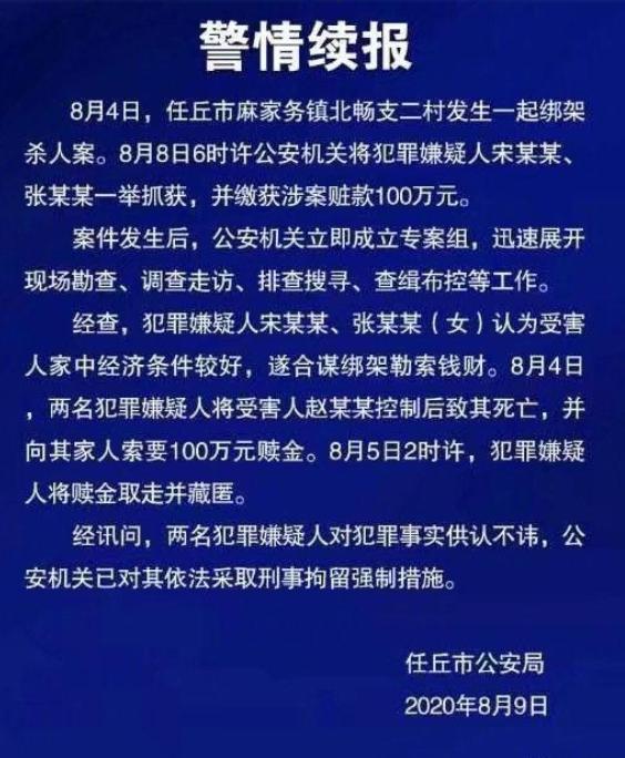 警方通报河北12岁女孩遭绑架杀害
