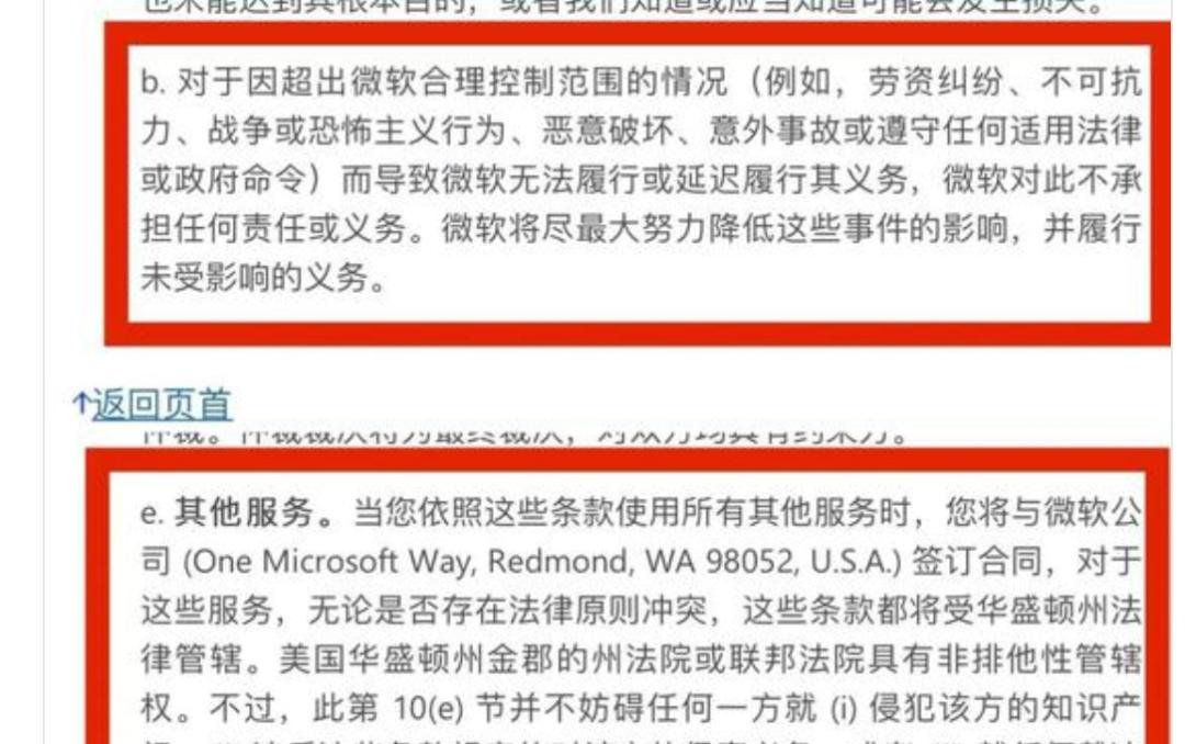 """微软回应""""断供""""谣言:为中国用户提供服务的承诺坚定不移"""