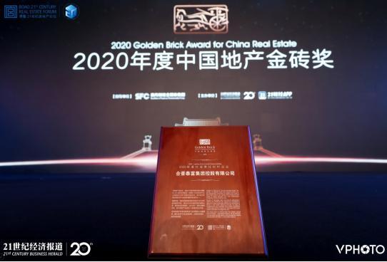 """合景泰富集团荣膺""""中国地产金砖奖――2020年度社会责任标杆企业"""""""