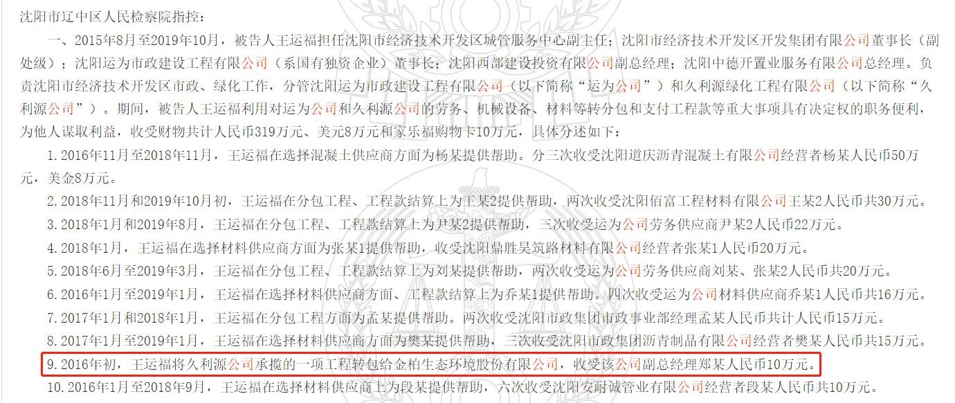 巨额受贿案中牵出新三板企业金柏股份,公司副总经理郑某在工程方面谋求帮助和关照送被告人10万元