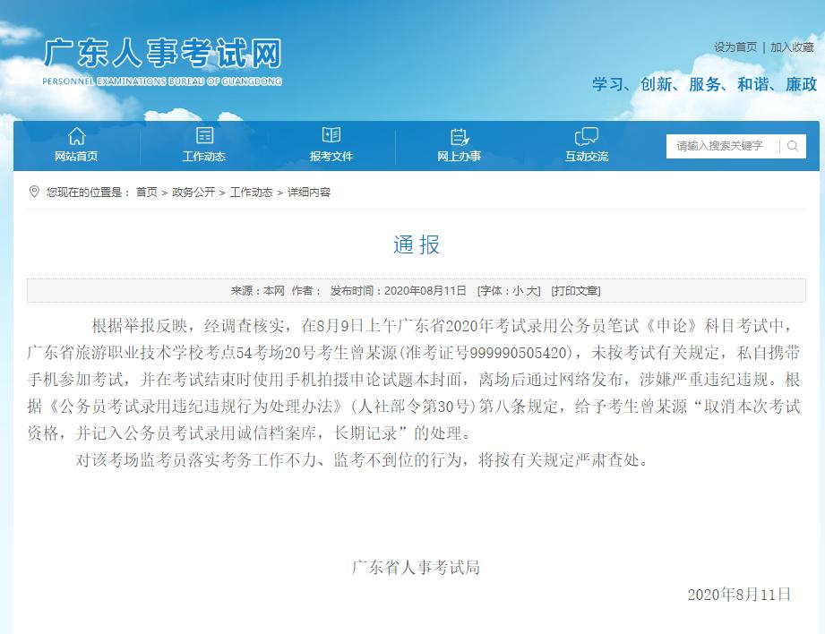 广东省考考生手机作弊 官方:严肃查处监考不到位行为