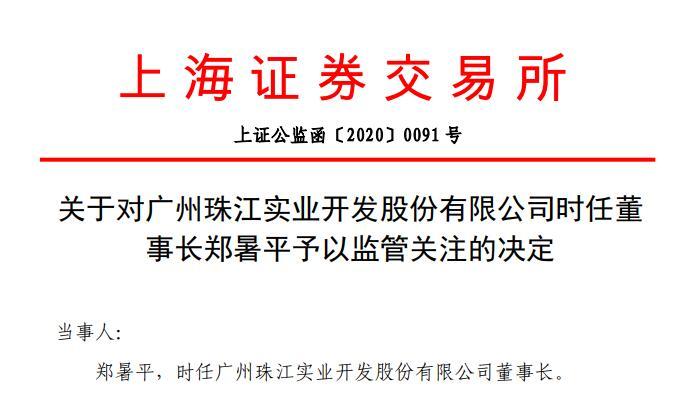 对信披违规负责 珠江实业时任董事长郑暑平被监管关注