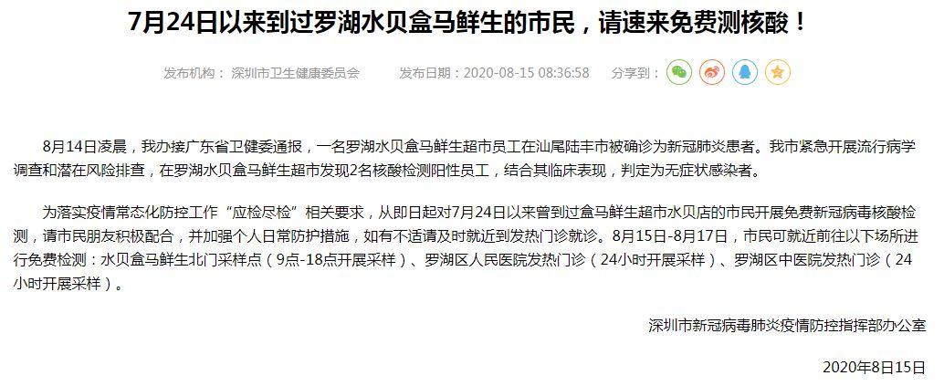 深圳对7月24日以来去过罗湖水贝盒马鲜生的市民开展核酸检测