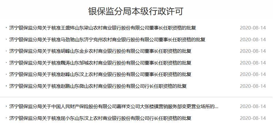 济宁银保监分局一日连发7条任职批文 省内6家农商银行高层发生变动