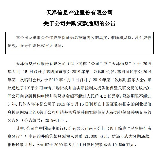 天泽信息近亿元贷款逾期,去年