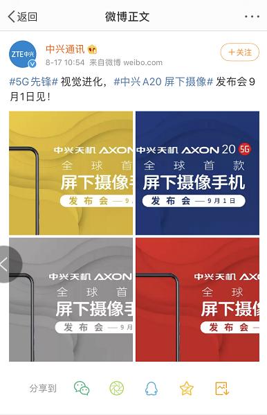全球首款屏下摄像头手机即将发布:真全面屏时代到来 这些厂商或受益