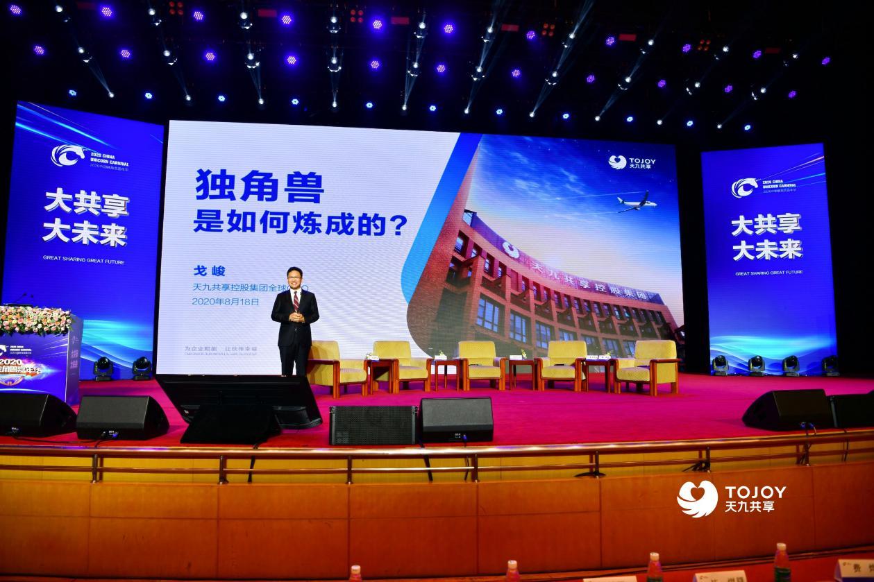 天九共享全球CEO、苹果公司原全球副总裁戈峻作主旨报告