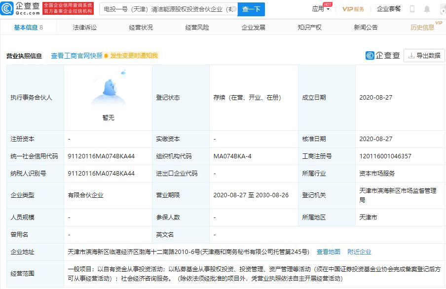 中国人寿、国家电投等在天津成立清洁能源股权投资合伙企业