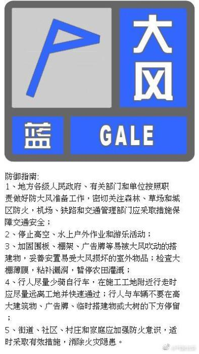 北京发布雷电、大风蓝色预警 局地短时雨强较大