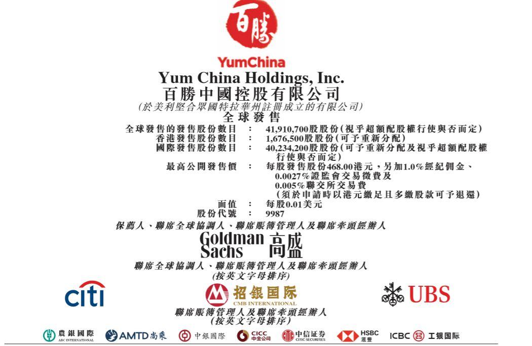 百胜中国披露赴港招股书:募资超192亿港元 净利下滑仍将扩店