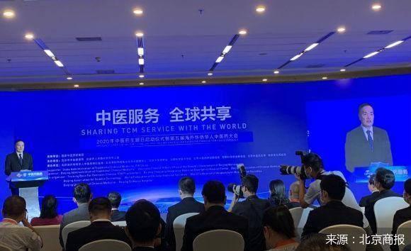 商务部副部长钱克明:积极扩大中医药服务贸易的国际合作
