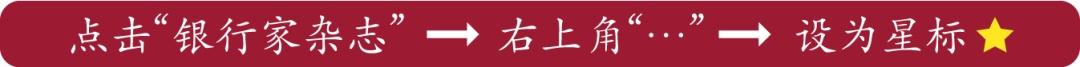 疫情冲击下的金融创新与转型――2020中国金融创新论坛发言实录(上)