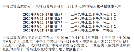 乐享互动:9月10日-15日招股9月23日上市 入场费3242港元