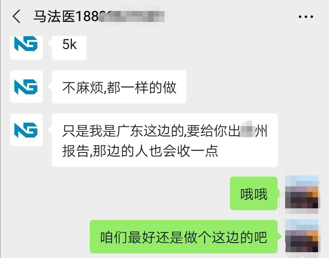 亲子鉴定造假调查续:广州司法局启动调查程序,中介客户互删微信