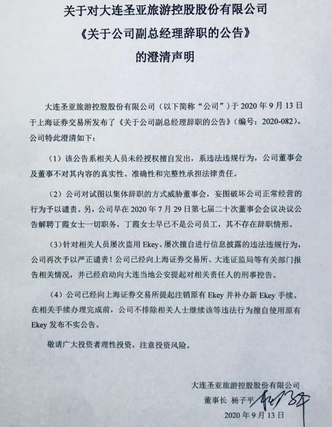 """大连圣亚公告五名副总经理同时辞职,董事长再发声,还原""""宫斗""""始末"""