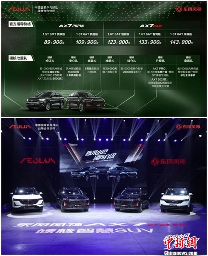 东风风神AX7 PROAX7 2021款同步上市 售价8.99-14.39万元