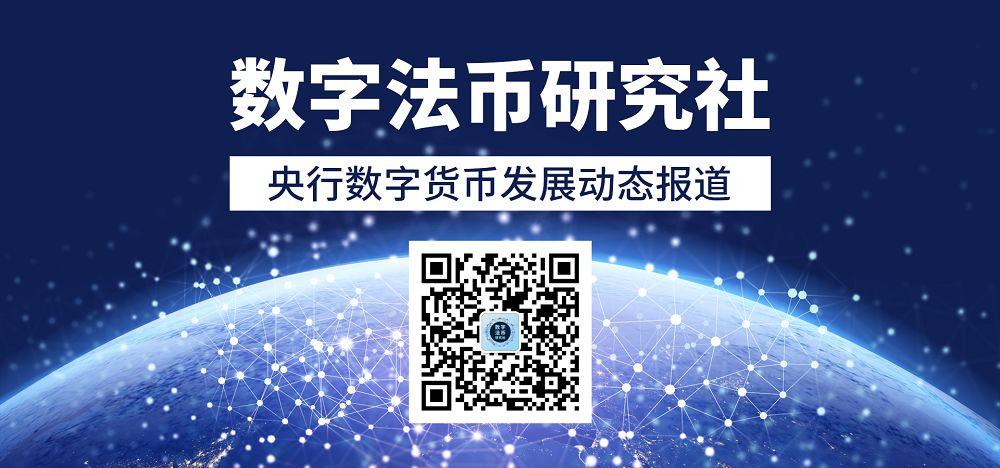白话版:范一飞关于数字人民币的定位分析
