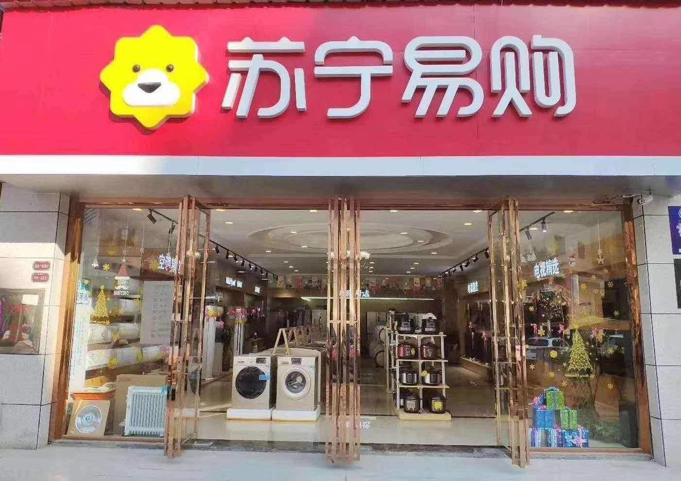 """助推""""内循环"""" 苏宁易购激活国内零售市场"""