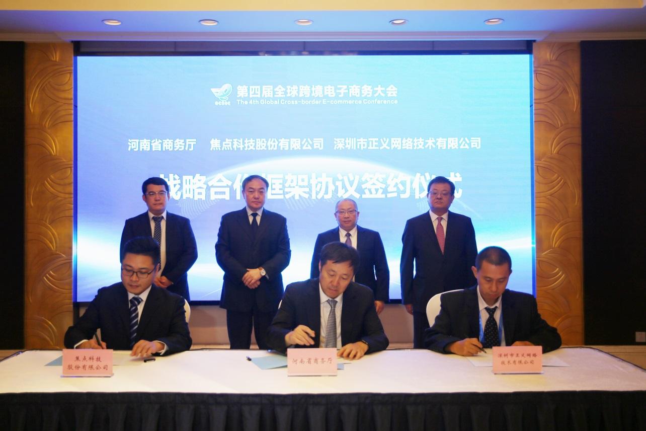 河南省商务厅与焦点科技达成战略合作