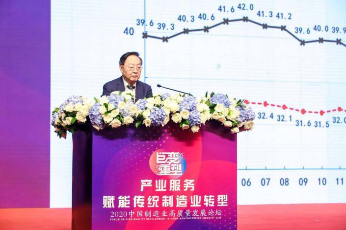2020中国制造业高质量发展论坛召开 聚焦制造业转型升级与发展