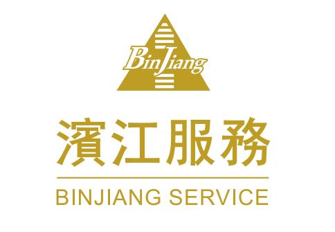 滨江服务(03316-HK)投得储藏室及车位