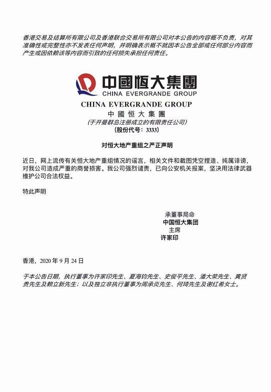 资色・公告丨中国恒大:网传重组谣言纯属诽谤 已向公安机关报案