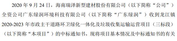 海南瑞泽全资子公司收到中标通知书中标金额1186.24万元/年 三年合计35587200元