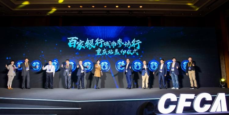 """2020中国数字金融生态论坛暨百行城市行 重庆成功""""盖印"""""""