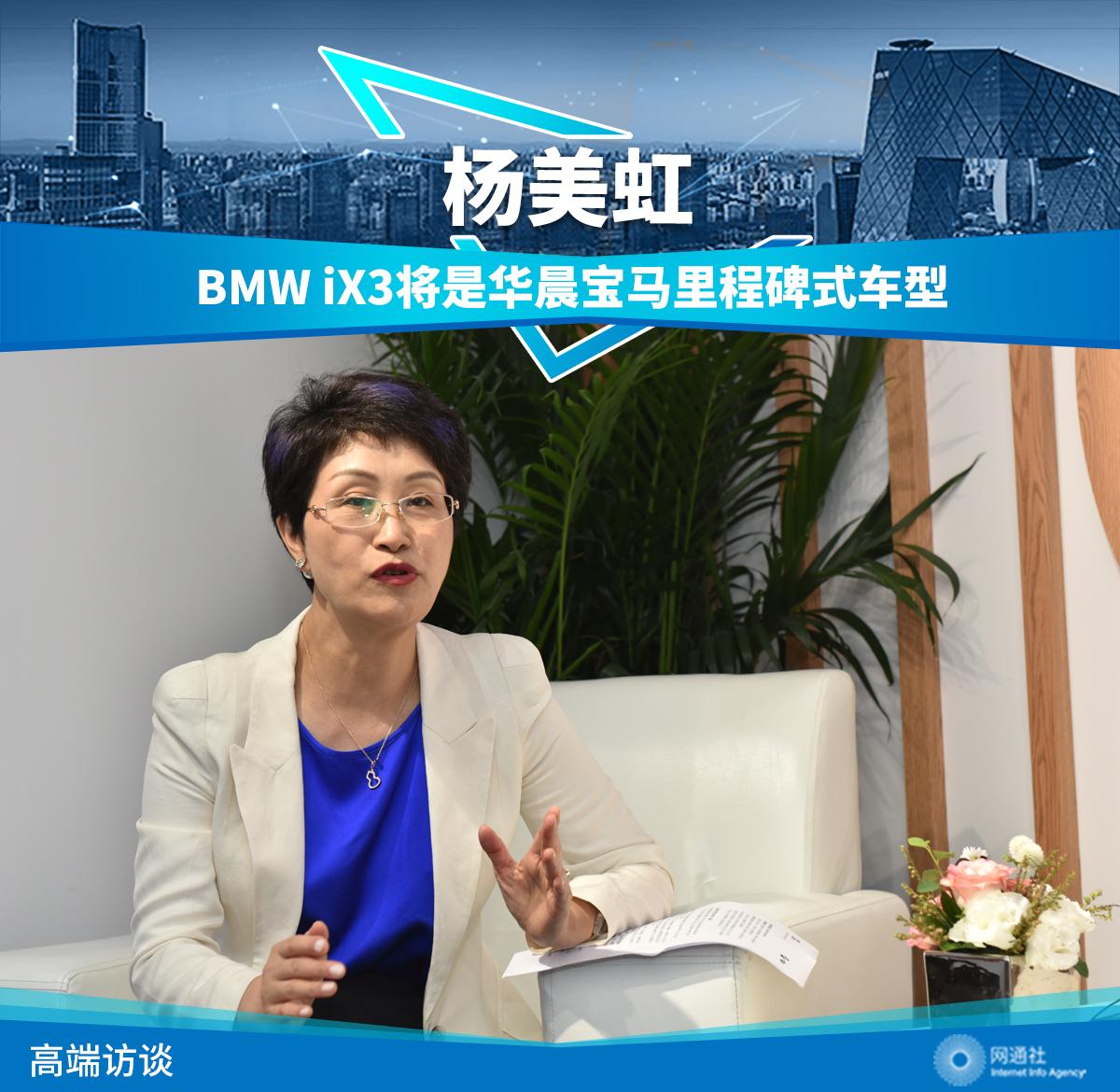 杨美虹:BMW iX3将是华晨宝马里程碑式车型