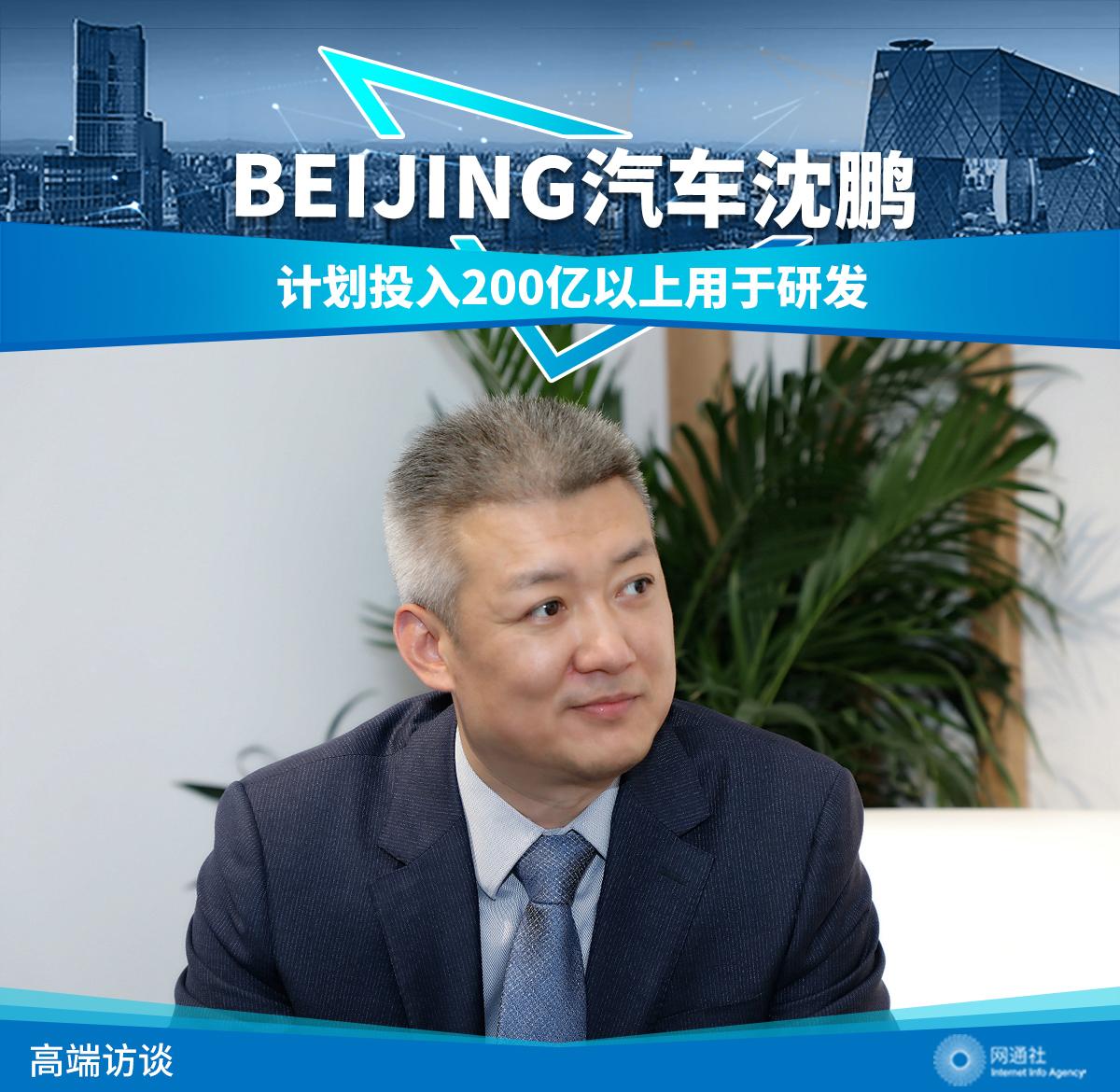 BEIJING汽车沈鹏:计划投入200亿以上用于研发