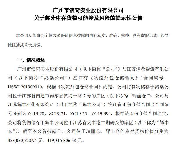 """广州浪奇""""麻烦缠身"""":5.72亿存货或丢失,资金紧张债务逾期,半年营收下滑超四成"""