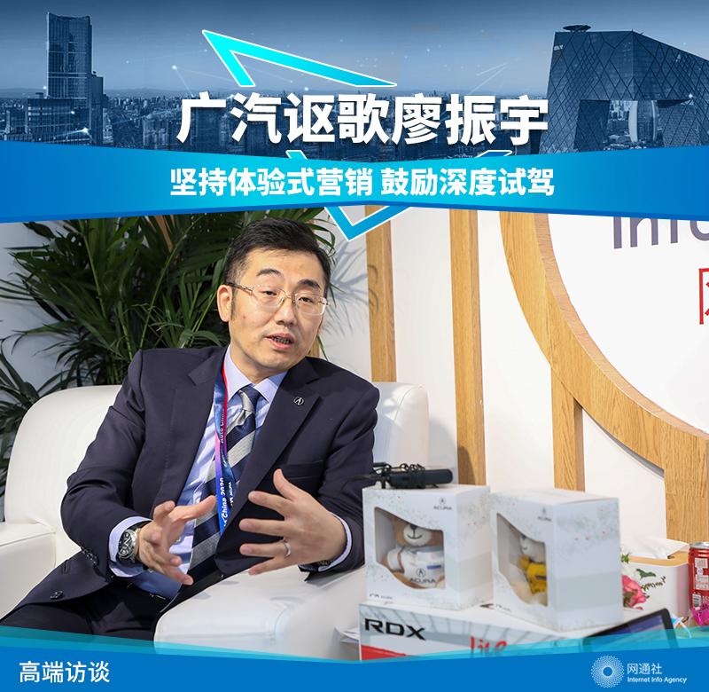 广汽讴歌廖振宇:坚持体验式营销 鼓励深度试驾