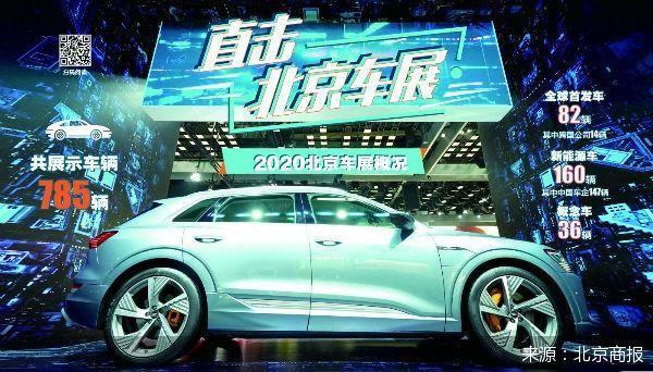 """北京车展重启:""""油电""""分庭抗礼"""