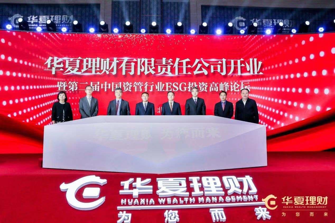 华夏银行理财子公司开业 投研引领发扬ESG投资特色