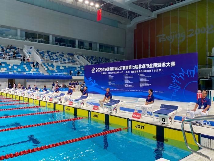 疫情后北京首办游泳赛事 2020京津冀游泳公开赛揭幕