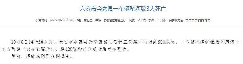 武汉青山区副区长倪红外出旅行因车祸身亡,事故原因正在调查