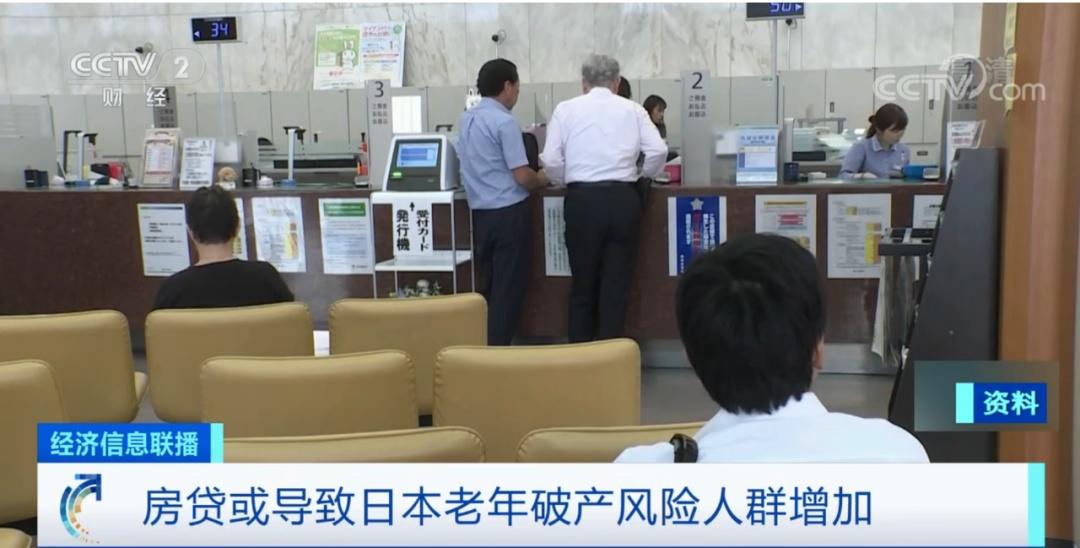 """房贷新规来了!还贷年龄提高至85岁,比男性平均寿命还高三年!日本这项""""无奈之举"""",竟因为..."""