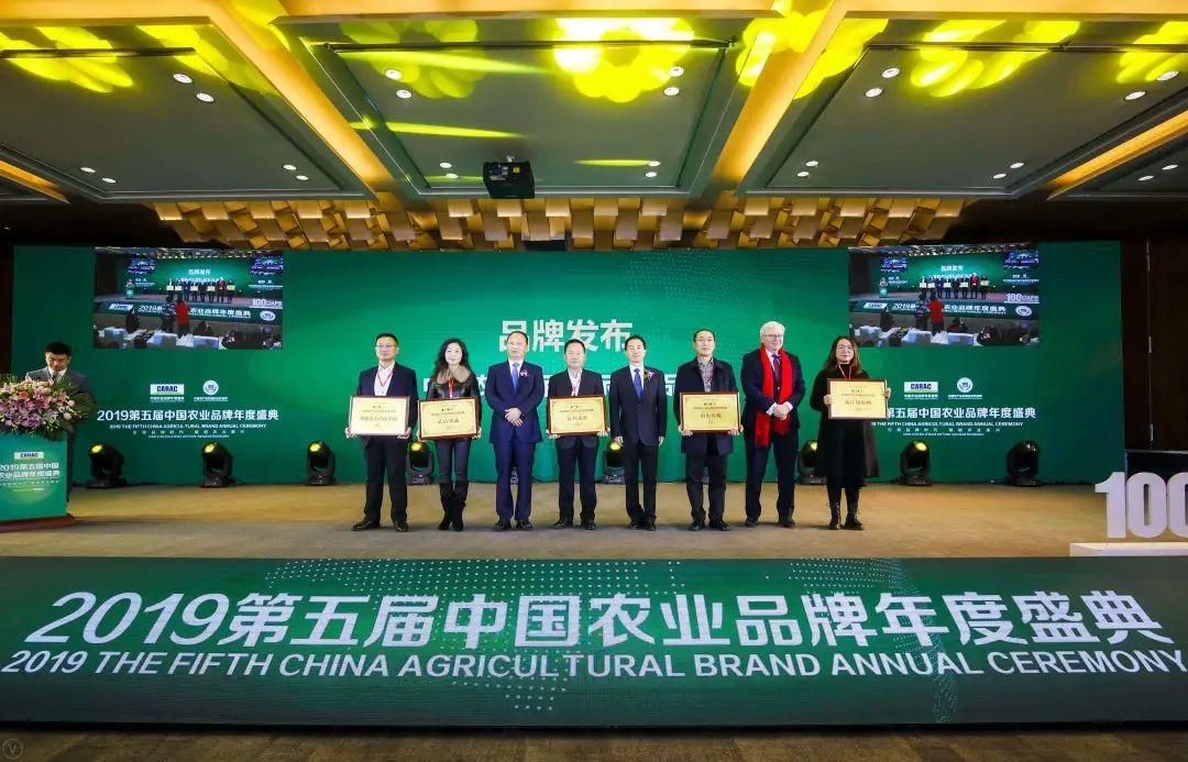 """""""2019中国农产品百强标志性品牌""""全球首发"""