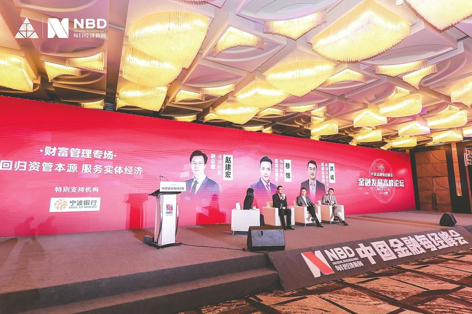 2020中国金融每经峰会在上海举行 大咖云集描绘后疫情时代金融发展新蓝图