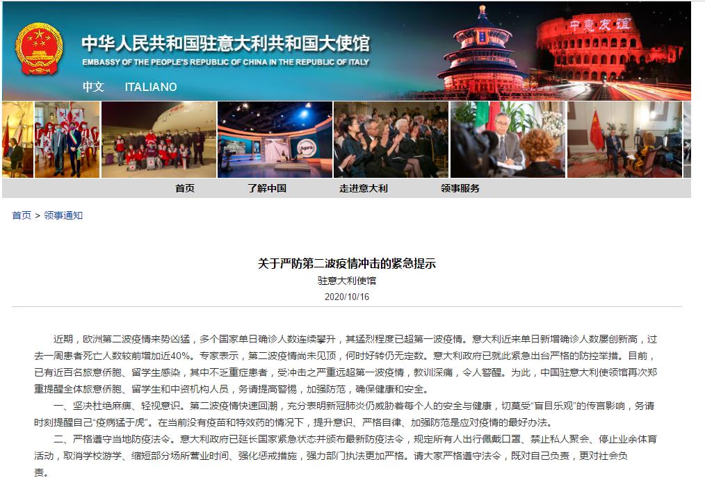 近百名旅意侨胞、留学生感染,不乏重症患者!中国驻意大利使馆发布紧急提示