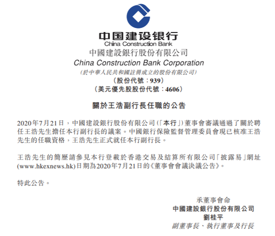 建设银行:王浩正式就任本行副行长