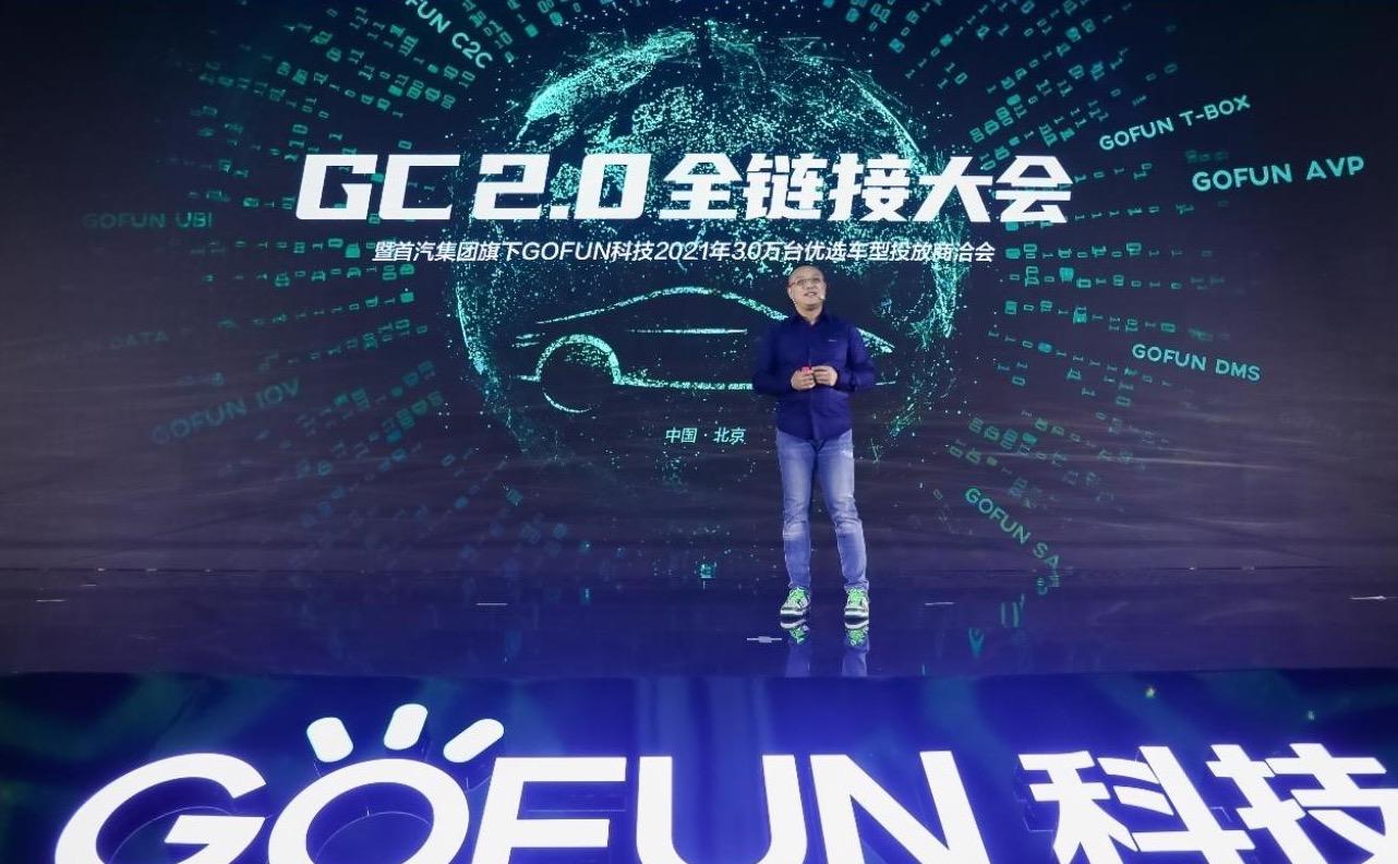 GOFUN科技完成B轮融资