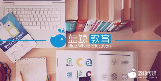 蓝鲸教育一周热闻:新东方第一财季净收入9.9亿美元,2021年国考开始报名