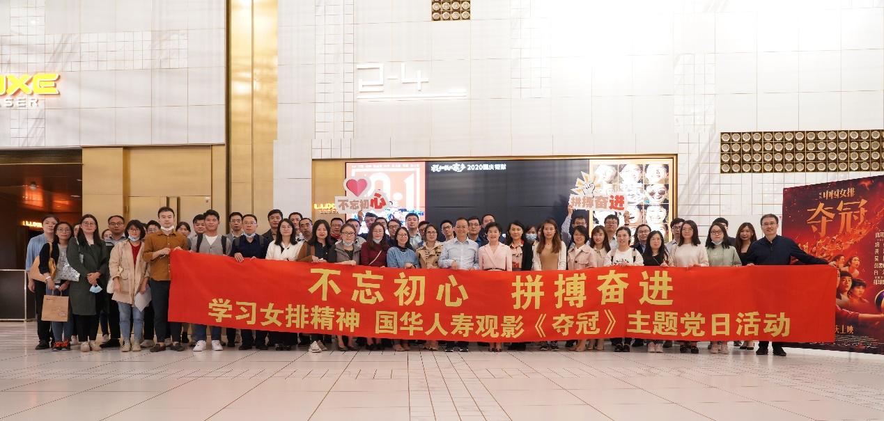 悟初心、守信念、勇奋进——国华人寿开展观影《夺冠》主题党日活动