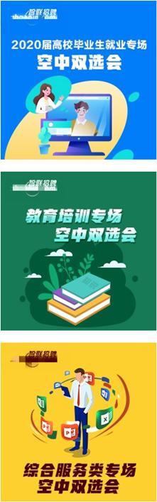 智联招聘集结近10万岗位,全力助力高校毕业生就业工作