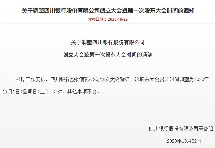 四川银行创立大会将延期 调整至11月1日召开