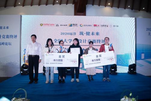 """远洋""""筑•健未来""""大学生建筑设计竞赛颁奖现场"""