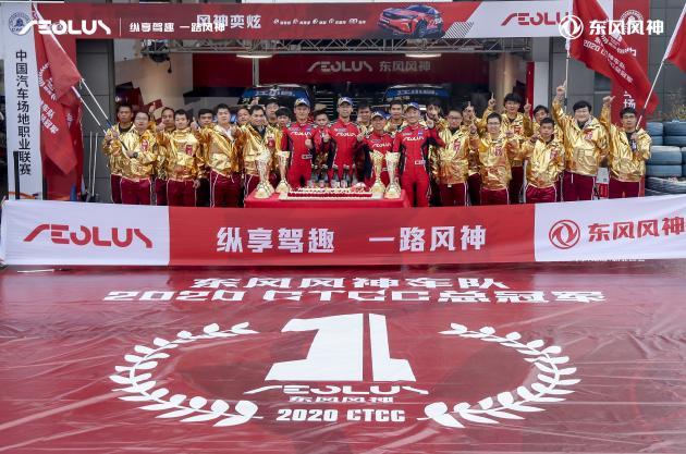 东风悦达起亚与东风风神获CTCC年度总冠军