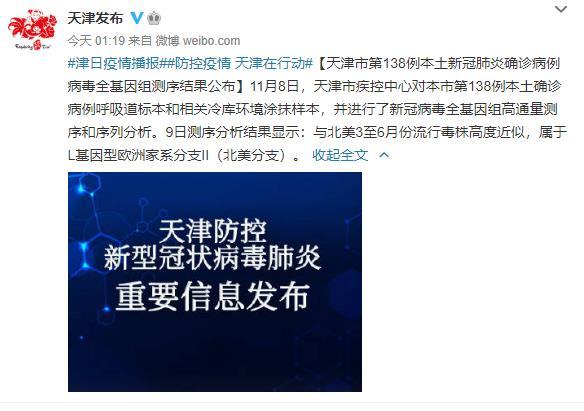 天津新增病例病毒溯源结果发布:与北美流行毒株高度近似